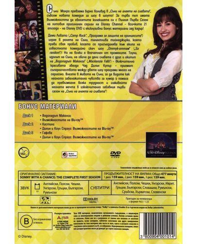 Съни на алеята на славата: Пълният първи сезон в 3 диска (DVD) - 2
