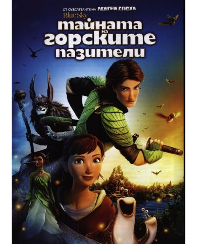 Тайната на горските пазители (DVD) - 1