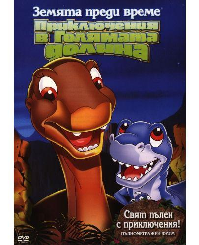 Земята преди време 2: Приключения в голямата долина (DVD) - 1