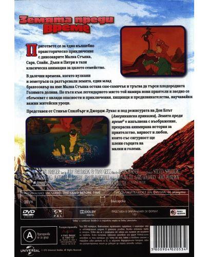 Земята преди време 1 (DVD) - 2