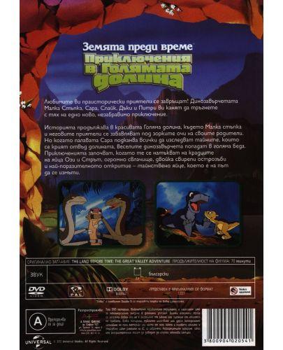 Земята преди време 2: Приключения в голямата долина (DVD) - 2