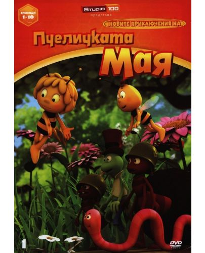 Новите приключения на пчеличката Мая - диск 1 (DVD) - 1