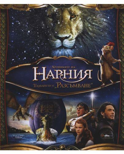 Хрониките на Нарния: Плаването на Разсъмване (Blu-Ray) - 1