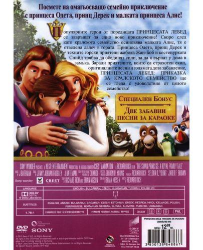 Принцесата Лебед: Приказка за кралското семейство (DVD) - 3