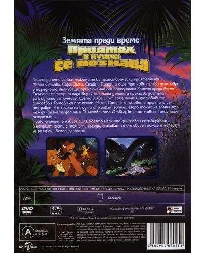 Земята преди време 3: Приятел в нужда се познава (DVD) - 2