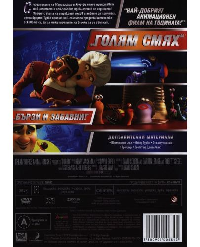 Турбо (DVD) - 3