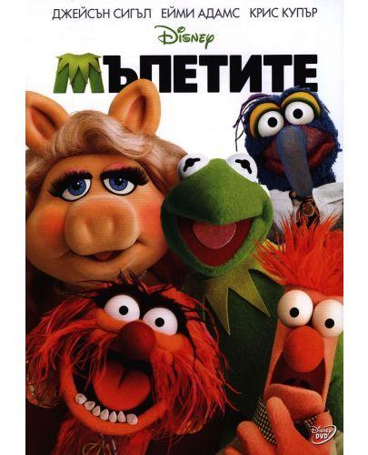 Мъпетите (DVD) - 1