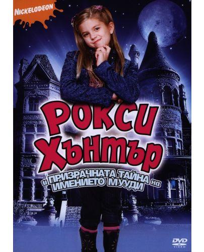 Рокси Хънтър и Призрачната тайна на имението Мууди (DVD) - 1