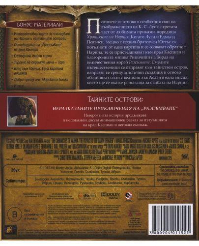 Хрониките на Нарния: Плаването на Разсъмване (Blu-Ray) - 3