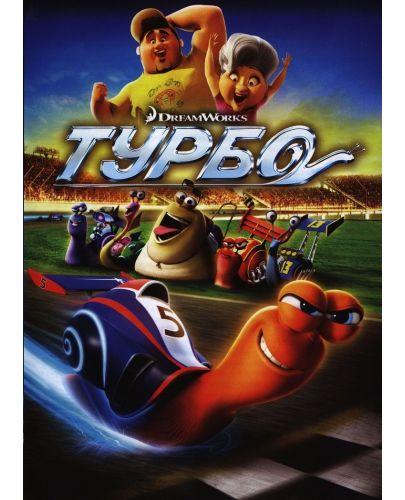 Турбо (DVD) - 1