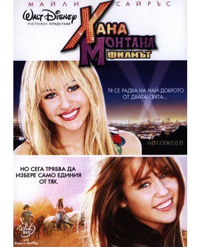 Хана Монтана: Филмът (DVD) - 1