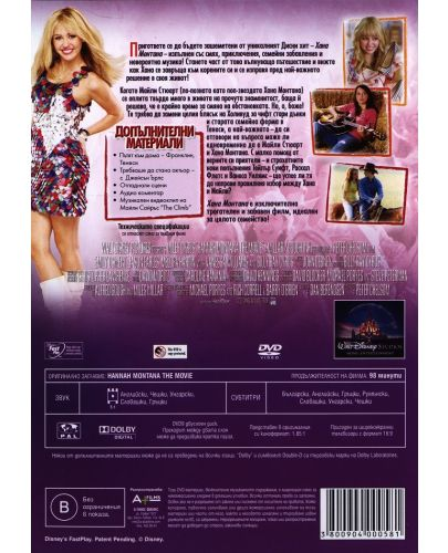 Хана Монтана: Филмът (DVD) - 3