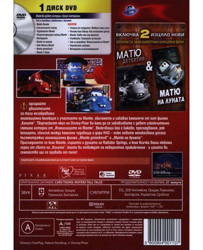 Измислиците на Матю (DVD) - 3