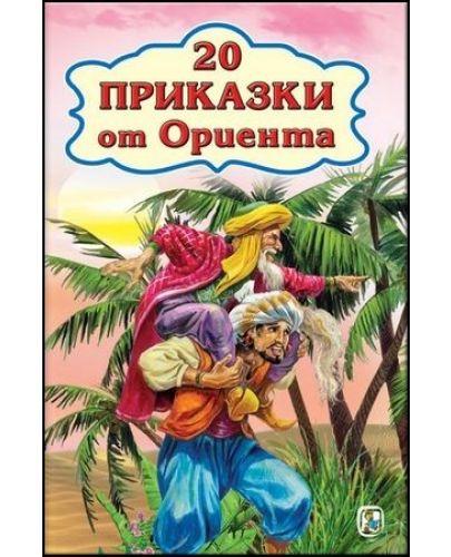 20 приказки от Ориента - 1