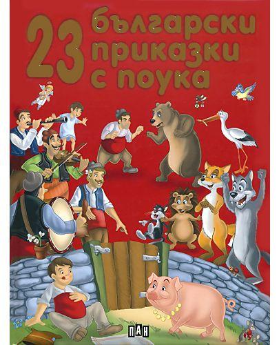 23 български приказки с поука - 1