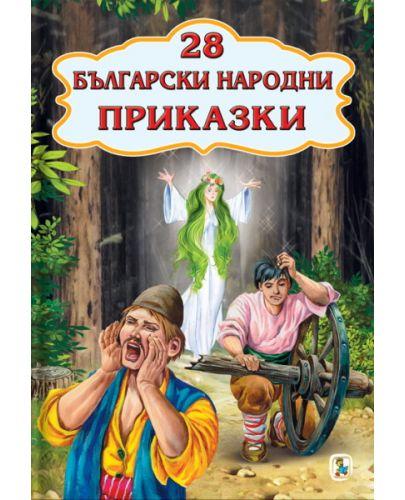 28 Български народни приказки - 1