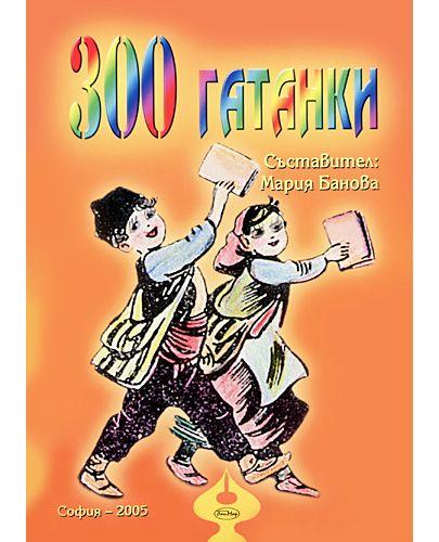 300 Гатанки - 1