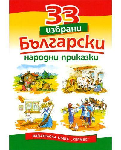 33 избрани български народни приказки - 1
