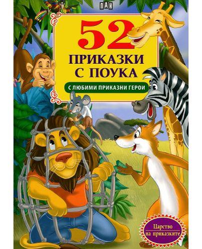 52 приказки с поука с любими приказни герои - 1