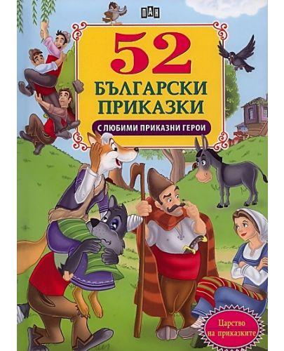 52 български приказки с любими приказни герои - 1