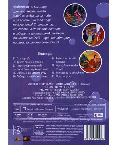 Шоуто на Розовата Пантера - диск 4 (DVD) - 2