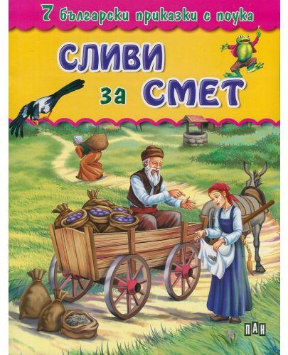 7 български приказки с поука: Сливи за смет - 1