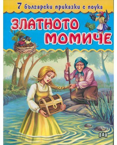 7 български приказки с поука: Златното момиче - 1