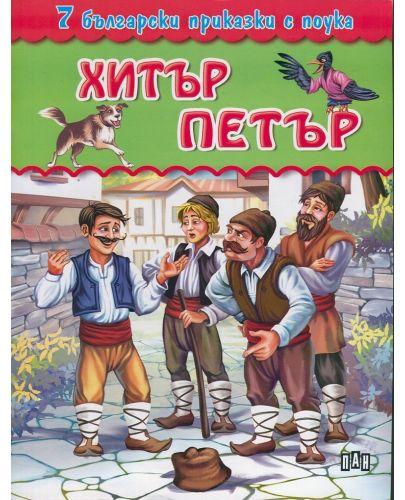 7 български приказки с поука: Хитър Петър - 1