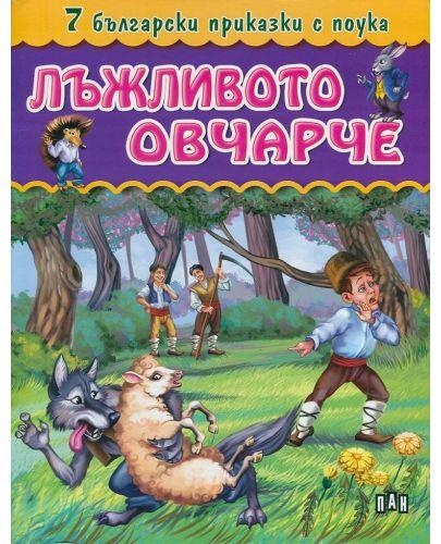 7 български приказки с поука: Лъжливото овчарче - 1