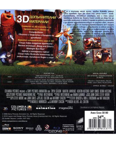 Ловен сезон 3D + 2D (Blu-Ray) - 2