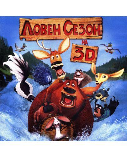 Ловен сезон 3D + 2D (Blu-Ray) - 10