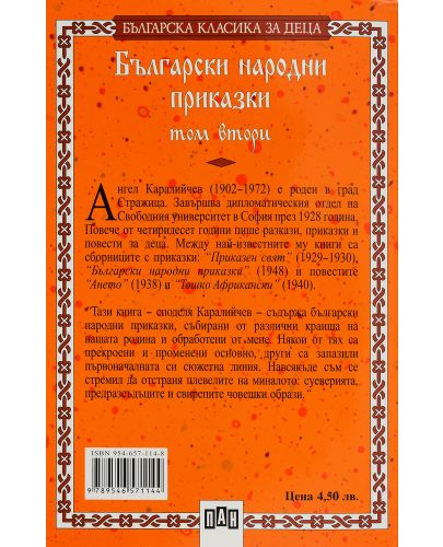 Български народни приказки - том 2 - 5
