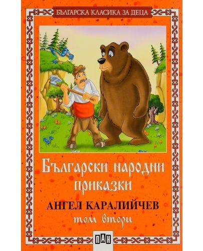 Български народни приказки - том 2 - 1