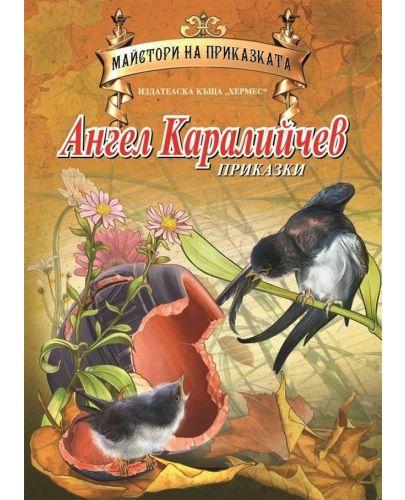 Майстори на приказката: Приказки от Ангел Каралийчев (Хермес) - 1