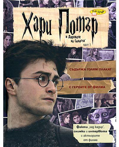 """Албум """"Хари Потър и Даровете на смъртта"""" - част първа - 1"""