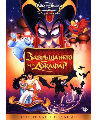 Аладин: Завръщането на Джафар (DVD) - 1