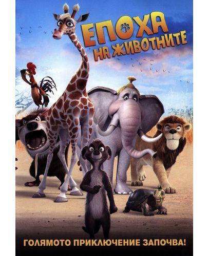 Епоха на животните (DVD) - 1