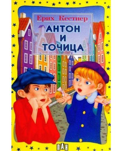 Антон и Точица - 1
