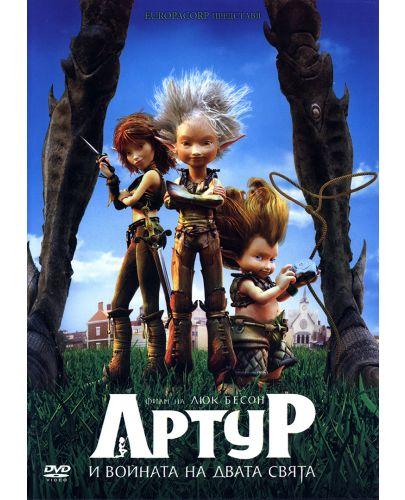 Артур и войната на двата свята (DVD) - 1