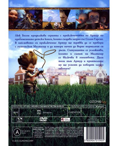 Артур и войната на двата свята (DVD) - 3