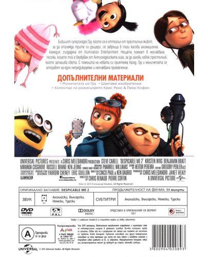 Аз, проклетникът 2 (DVD) - 3