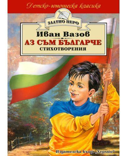 Аз съм българче - 1