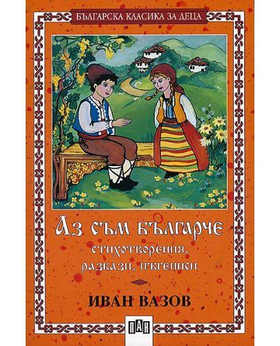 Аз съм българче - стихотворения, разкази, пътеписи - 1