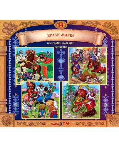 Български народни приказки 14: Крали Марко + CD - 1