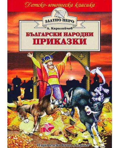 Български народни приказки (Ангел Каралийчев) - 1