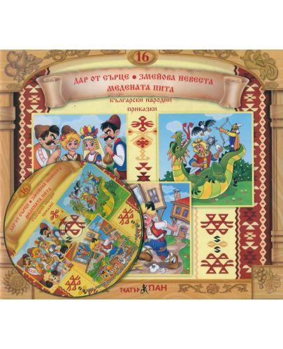 Български народни приказки 16: Дар от сърце + CD - 3