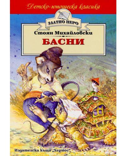 Басни от Стоян Михайловски - 1