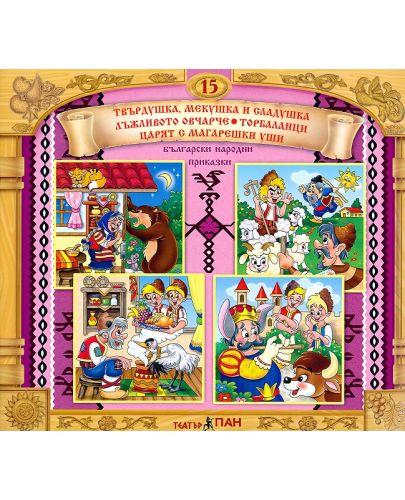 Български народни приказки 15: Твърдушка, Мекушка и Сладушка + CD - 1
