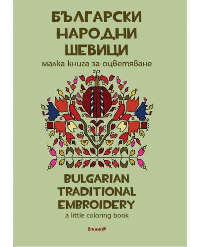 Български народни шевици. Малка книга за оцветяване / Bulgarian traditional patterns. А little coloring book - 1