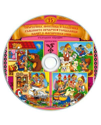 Български народни приказки 15: Твърдушка, Мекушка и Сладушка + CD - 2